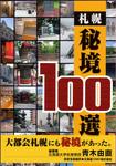 book_hikyo100