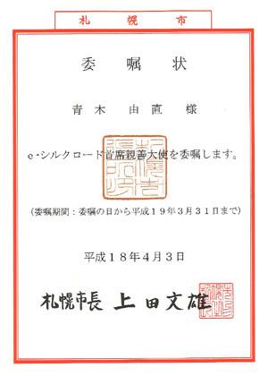 委嘱状06A.jpg