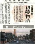 道新初夢記事1.JPG