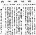 道新本紹介.jpg