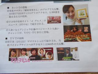 「蛯原英理」さんのブログの紹介資料A.jpg