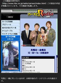 カーナビラジオの宣伝・ブログ2008年8月5日A.jpg