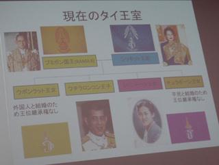 タイ王室系図(2013・12・19)スライドA.jpg