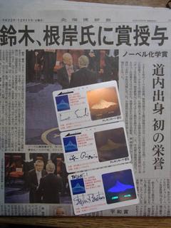 ノーベル賞受賞者サインテレカB.jpg