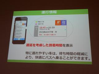 バスキタ旭川市の運用例A.jpg