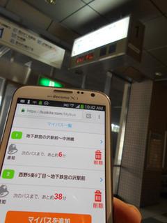 バスキタ札幌市西区での実証実験A.jpg