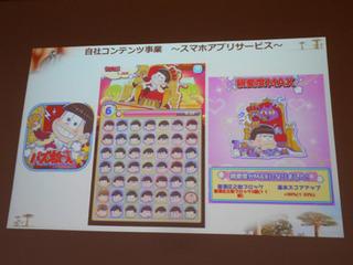 メディア・マジック社開発ゲームA.jpg