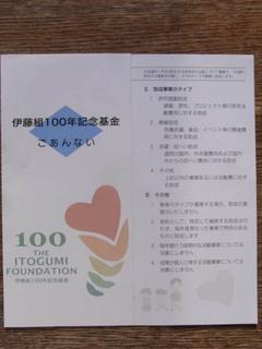 伊藤組100年記念基金A.jpg