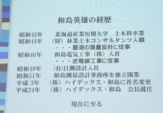和島氏の経歴A.jpg