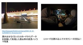 唐山市のタクシーでの支払いA.jpg