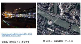 成都府河のクイズ・ツーリズムA.jpg