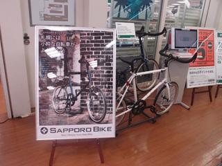 東急ハンズのサッポロバイクの展示A.jpg