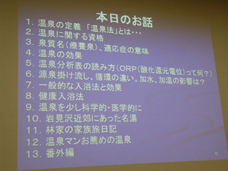 林氏の講義内容A.jpg