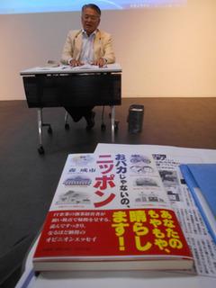 森成市氏と出版本A.jpg