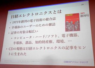 横田氏の講義スライドA.jpg