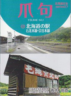 爪句27集表紙A.jpg