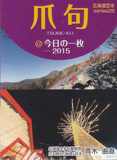 爪句28集表紙A.jpg