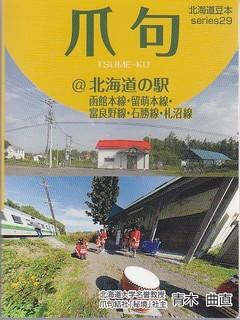 爪句29集表紙.jpg