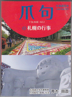 爪句30集札幌の行事A.jpg