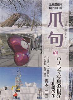 爪句@パノラマ写真の世界ー札幌の冬A.jpg