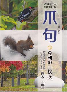 爪句@今朝の一枚・15A.jpg