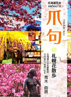爪句@札幌花散歩・13A.jpg