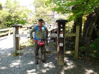 甲州街道猿橋宿にてA.jpg