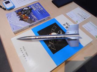 秋葉先生サイン入りのペンシルロケットの模型と「はやぶさ」の設計計画書A.jpg