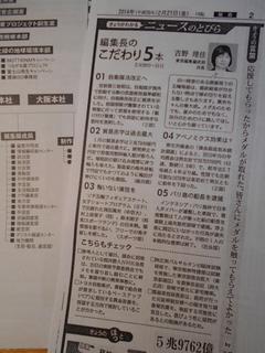 編集長のこだわり・コピーA.jpg
