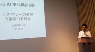講演中の陳先生1A.jpg