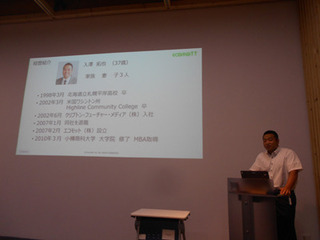 講義する入澤氏A.jpg