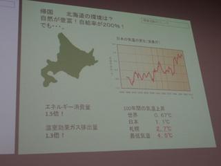 講義のスライドA.jpg