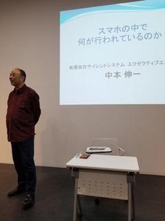 講義中の中本氏1A.jpg
