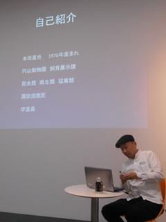 講義中の本田氏A.jpg