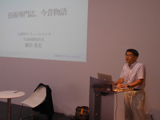 講義中の横田氏A.jpg