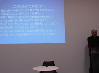 講義内容のスライドと中本氏A.jpg