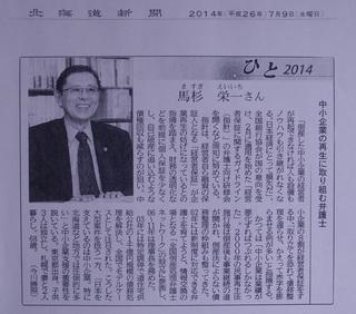 馬杉氏・道新報道.Cjpg.jpg