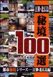 Ebetsu-kitahiroshima-hikyo100A.jpg