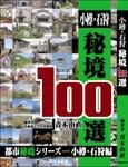 Otaru-ishikari-hikyo100.JPG