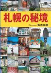Sapporo-no-hikyo.jpg