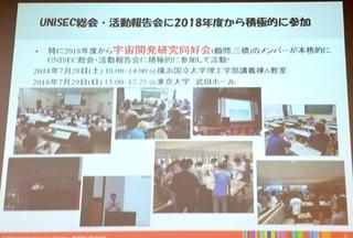 UNISECへの参加A.jpg