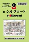 e-silkroadNo4.JPG