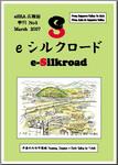 e-silkroadNo5A.jpg