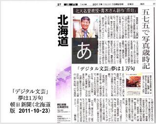 eSRU1・朝日新聞A.jpg