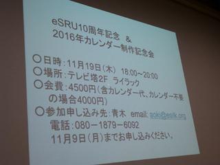 eSRU記念会案内(2015・10・15)A.jpg