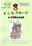 iSilkroadNo7A.jpg