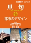 tsumeku-mamehon3.JPG
