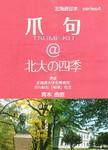 tsumeku-mamehon4.jpg