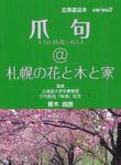 tsumeku-mamehonn2A.jpg